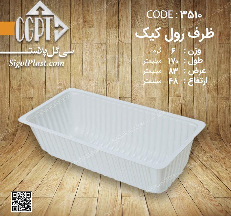ظرف رول کیک 3510
