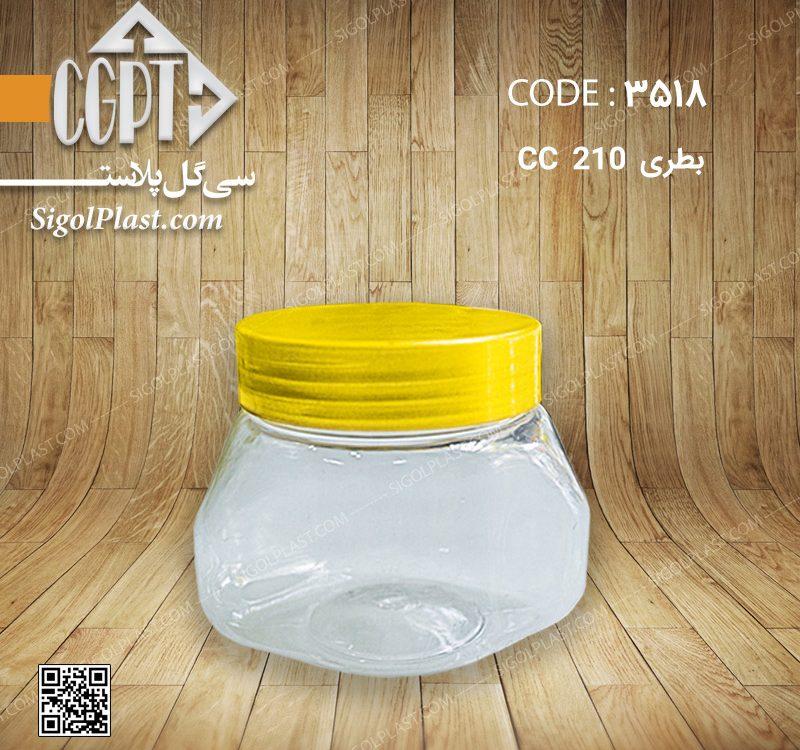بطری ۲۱۰ سی سی سیگل پلاست کد ۳۵۱۸