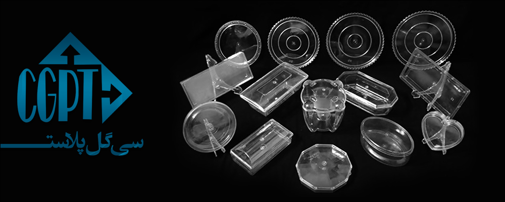 ظروف یکبار مصرف سی گل پلاست
