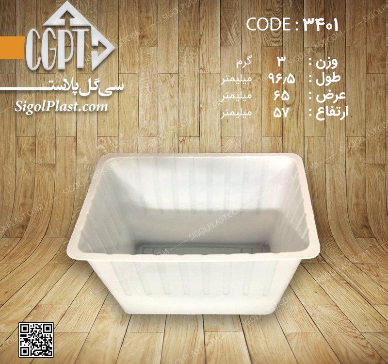 ظرف یکبار مصرف کد 3401 سیگل پلاست