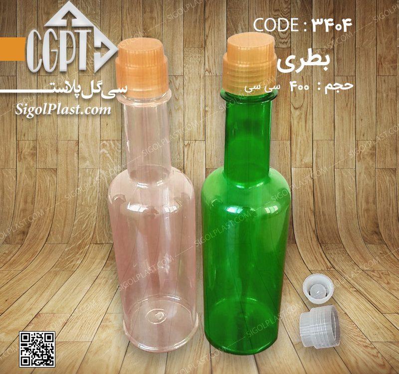 بطری کد 3404 سیگل پلاست