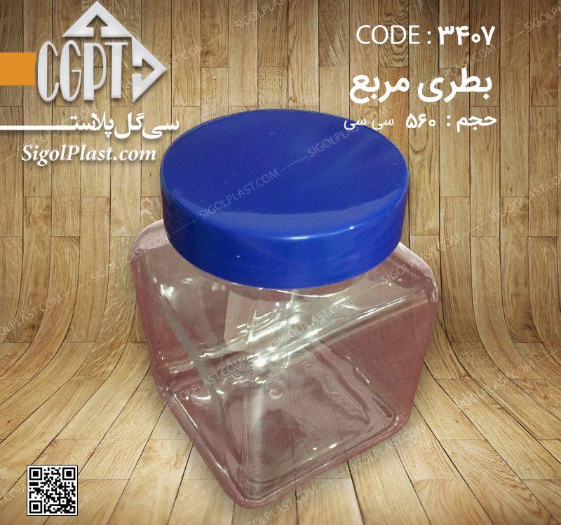بطری مربع کد 3407 سیگل پلاست